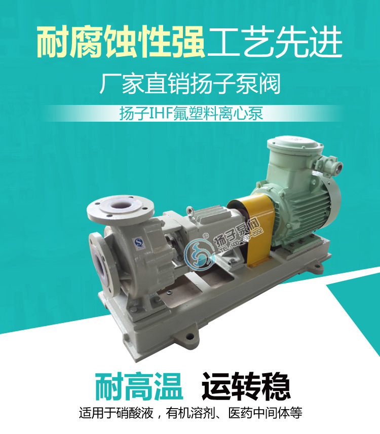 IHF氟塑料合金离心泵泵单级单吸式耐高温钢衬氟塑料化工泵示例图1