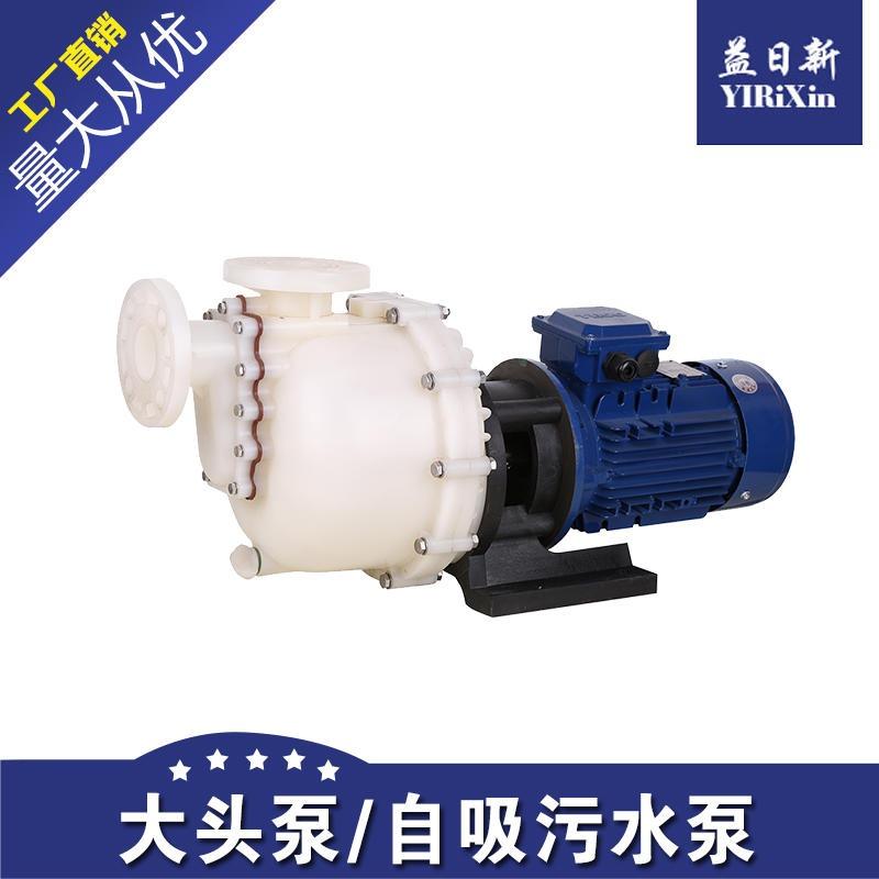 YRXTX-5032自吸式耐腐蝕泵 PVDF耐酸堿自吸泵 3.75KW規格 充足貨