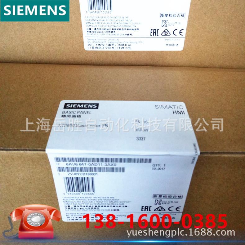 6AV6647-0AC11-3AX0西门子KTP600 DP触摸屏6AV6 647-0AC11-3AX0示例图3