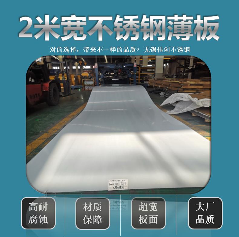批發1.5×2000mm304L不銹鋼板卷 太鋼1.5mm不銹鋼板304L一噸價格示例圖9