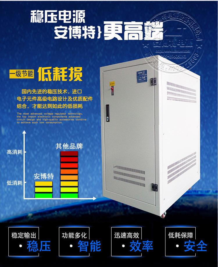 供应河北稳压器avr,激光稳压电源sbw-50KVA,三相大功率稳压器示例图9
