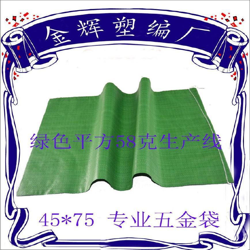 45寬五金扣件打包袋廠家直銷編織袋生產廠家批發螺絲包裝袋廠特價