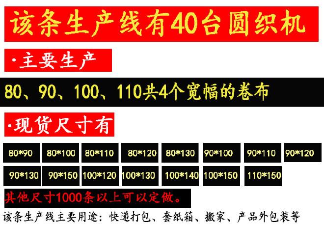 黄色快递物流网店快件打包袋 1米宽pp聚丙烯编织袋100*130搬家袋示例图13