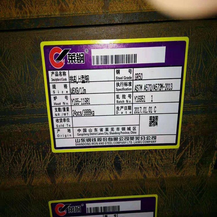 莱钢现货 Q345DH型钢 耐低温H型钢规格齐全