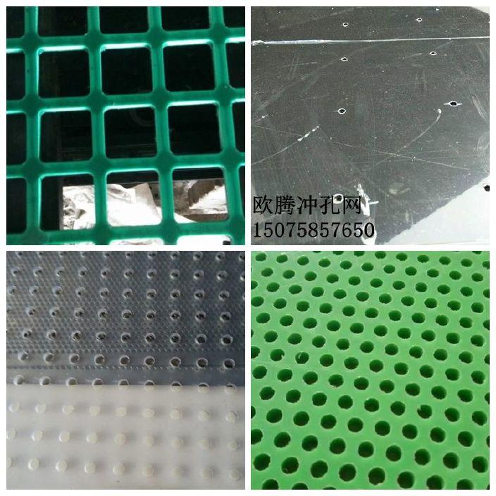 塑料沖孔網發布圖3.jpg