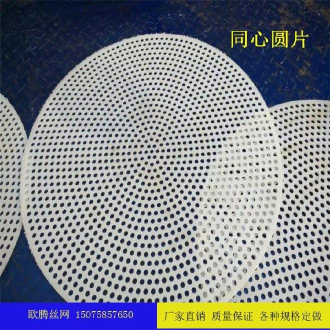 塑料沖孔網發布圖12.jpg