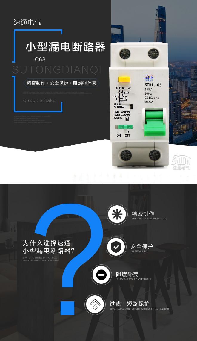 小型漏电断路器_01.jpg