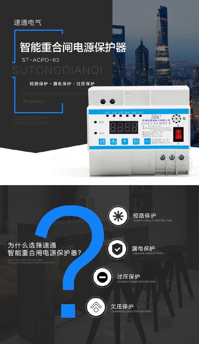 智能重合闸电源保护器_01.jpg