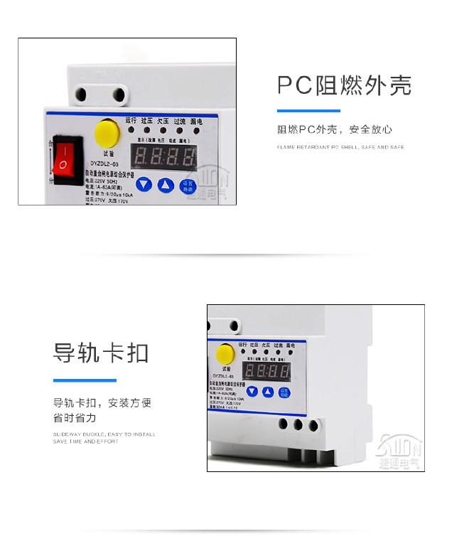 智能重合闸电源保护器_03.jpg