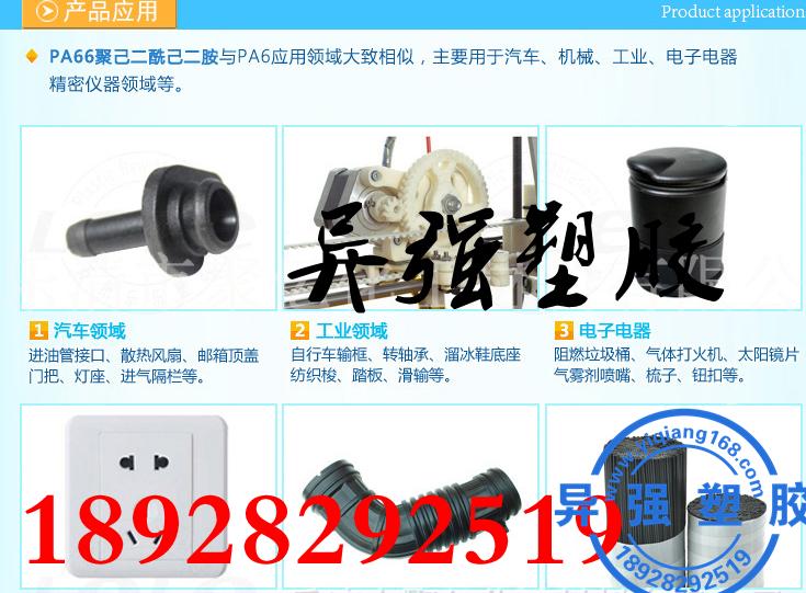 PA66产品应用A.png