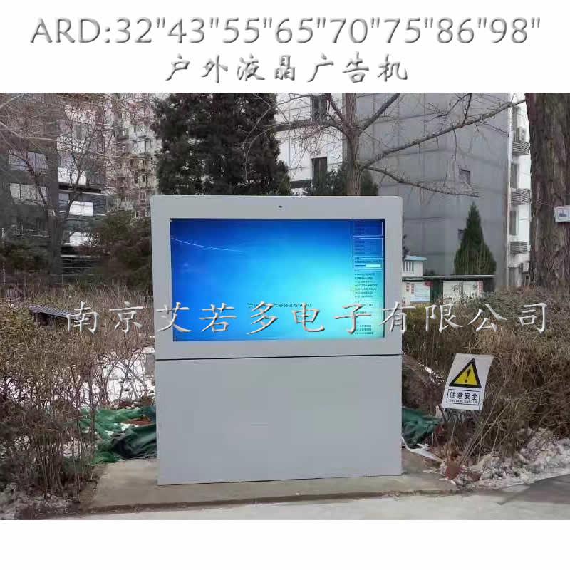 R 户外广告机033.jpg