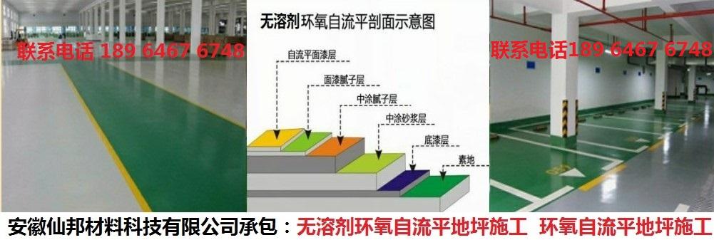 無溶劑環氧自流平地坪施工2.jpg