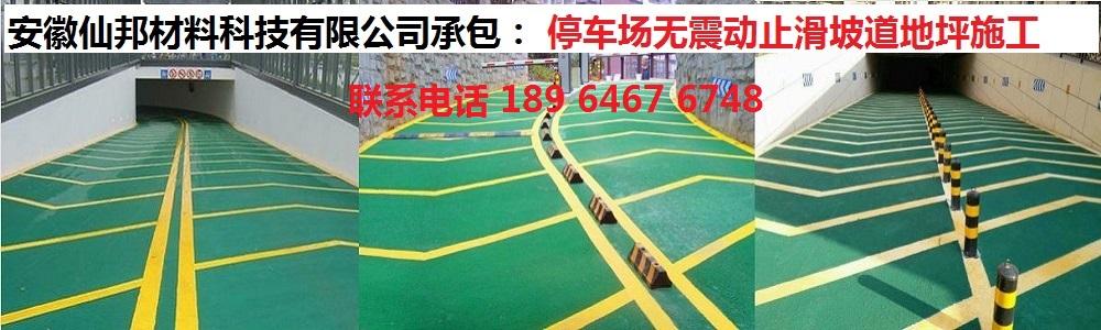 停車場坡道地坪施工示意圖01.jpg