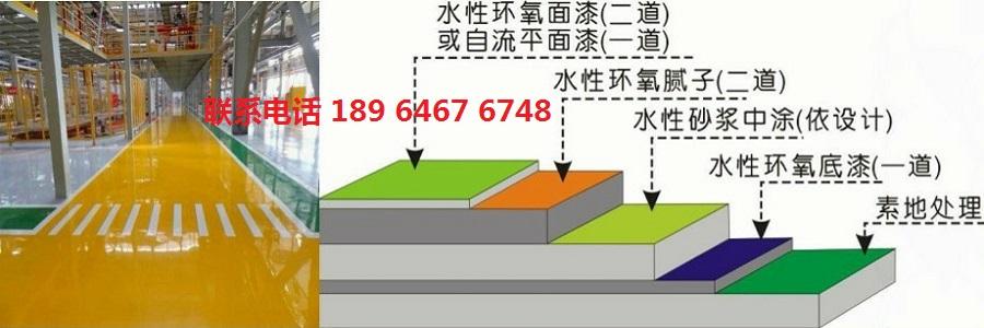 水性環氧地坪施工2.jpg