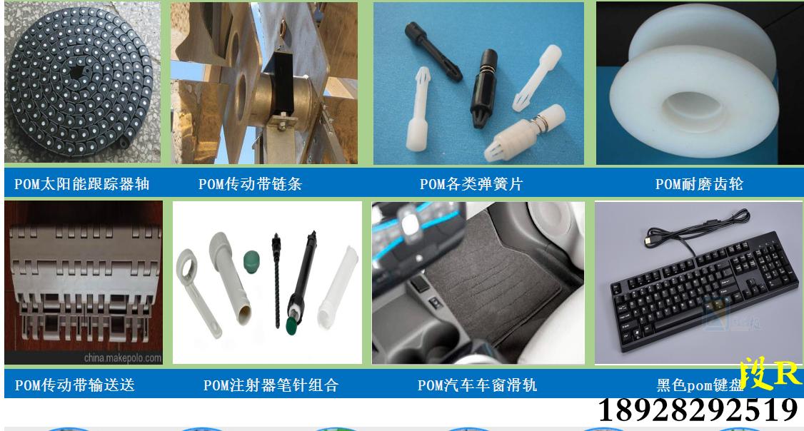 异强POM产品应用X.png