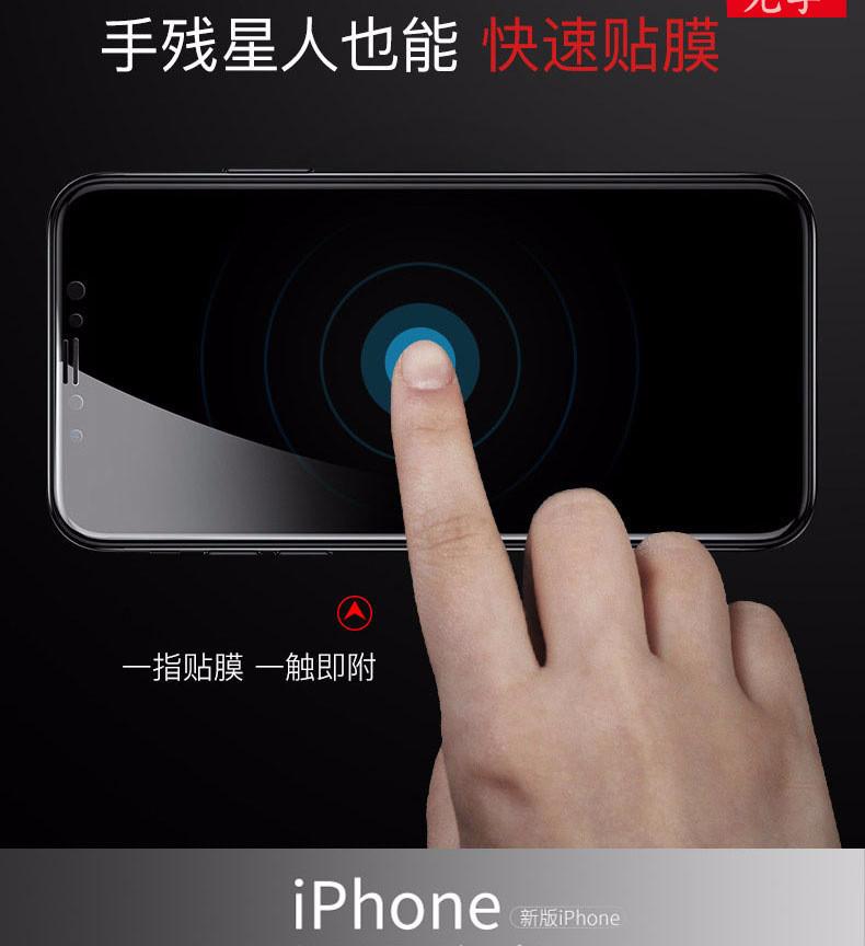 点胶钢化膜 iphoneX全屏防窥玻璃膜 苹果678曲面钢化玻璃膜批发示例图9