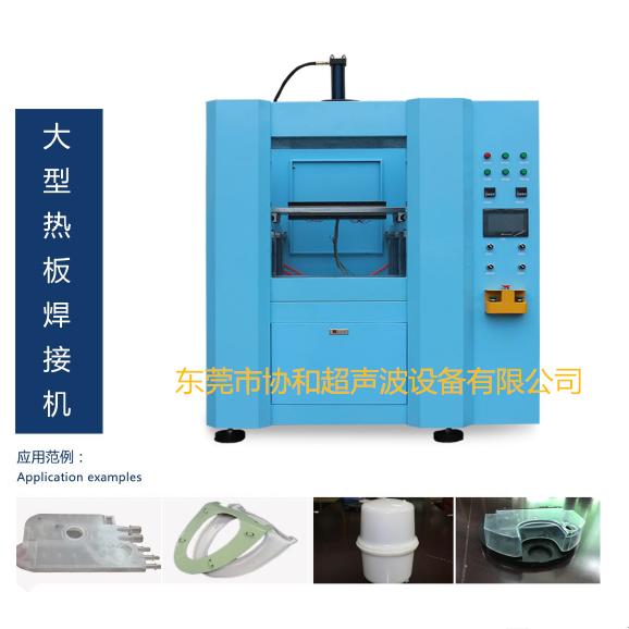 XH-400X600热板焊接 (3).png