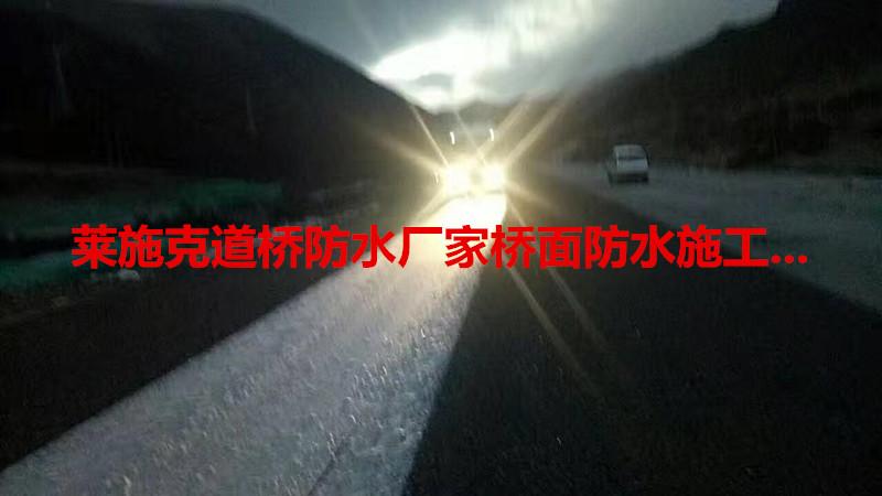 桥面防水施工64.jpg