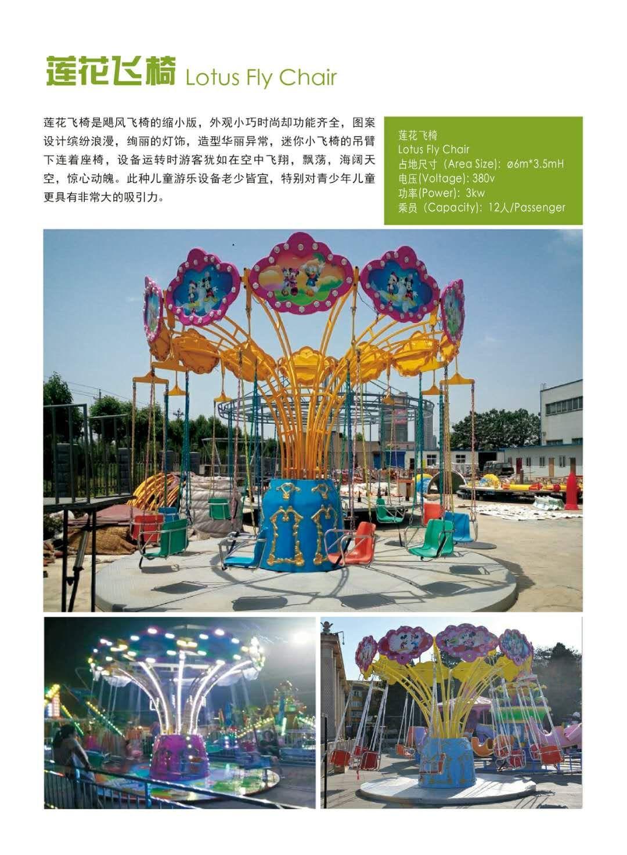 郑州大洋2019重磅推出--儿童章鱼陀螺 新款游乐24座章鱼陀螺项目示例图7