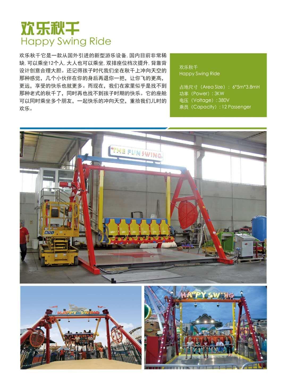 郑州大洋2019重磅推出--儿童章鱼陀螺 新款游乐24座章鱼陀螺项目示例图25