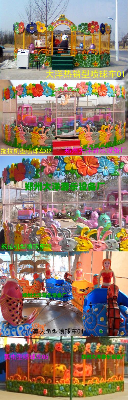 郑州大洋儿童游乐设备欢乐喷球车 新赚钱神器轨道欢乐喷球车厂家造型分类齐全保您满意示例图4