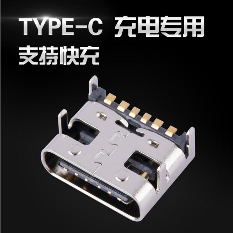 13.TYPE C充电专用 支持快充.jpg