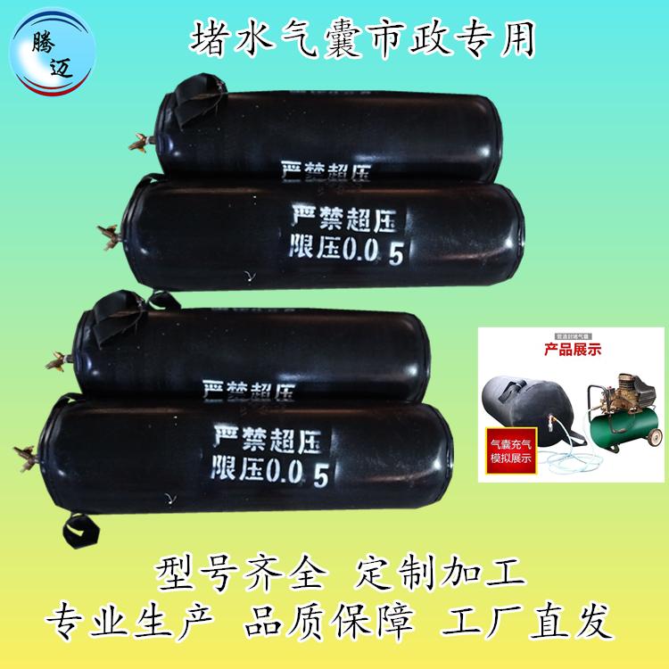 挡水气囊 闭水试验气囊 大量现货