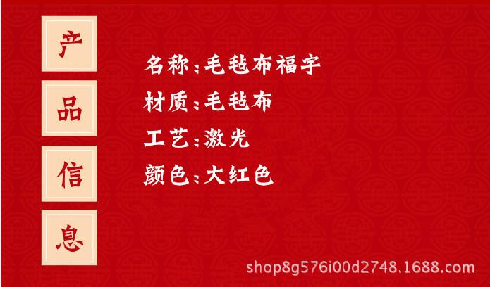 新年2018新款春节福字 彩色福字 年货毛毡福字厂家定制示例图2