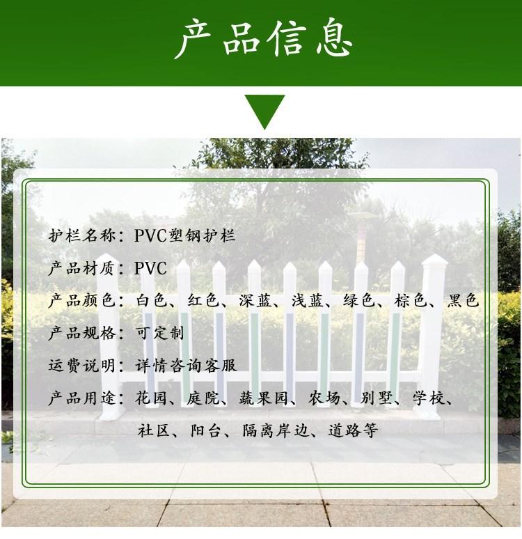 成品白色塑钢栅栏 园林绿化塑料栅栏pvc幼儿园围墙围栏  厂家直销示例图13