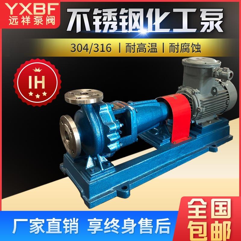 不锈钢离心泵 远祥IH耐腐蚀化工泵304 316L耐高温防爆金属泵