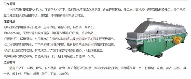 赖氨酸振动流化床干燥机山楂制品颗粒烘干机 振动流化床干燥机示例图15