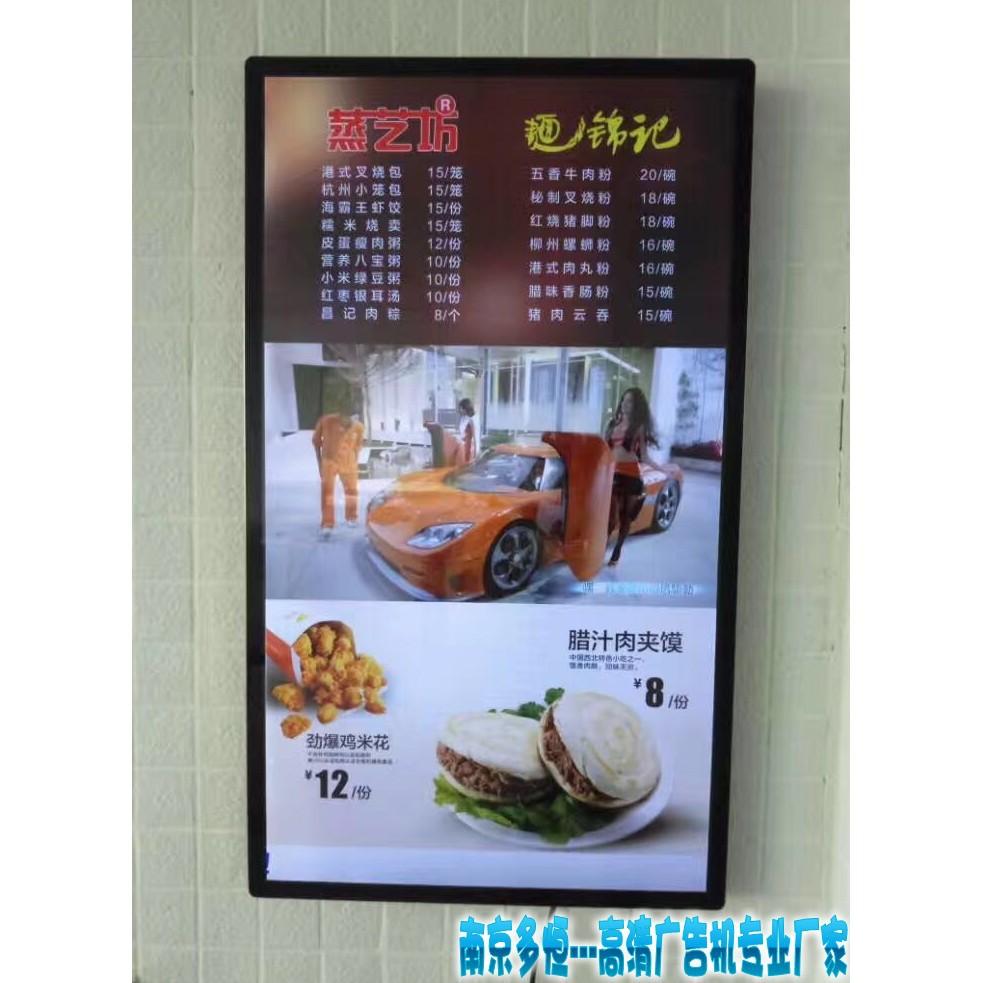 南京多恒32寸新款时尚超薄网络液晶广告机厂家直销