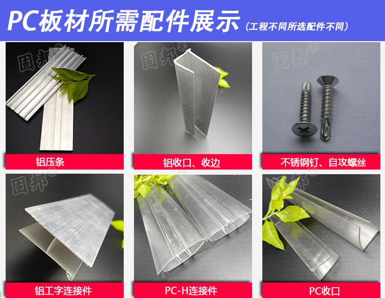 供应38mm斜边压条阳光板耐力板配件 PC阳光板压条示例图2