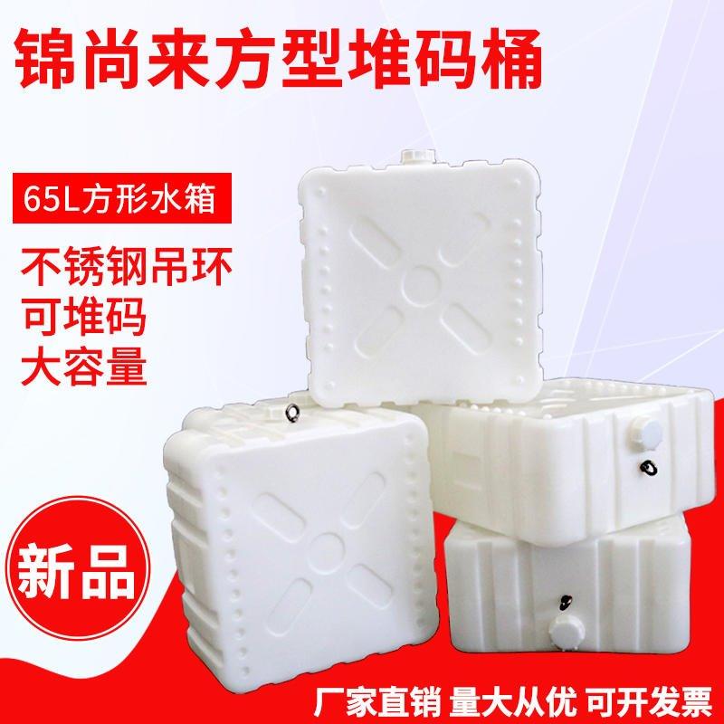 蕪湖塑料儲罐廠家直供 錦尚來塑料堆碼桶65L塑料水箱儲罐箱洗車水箱 現貨