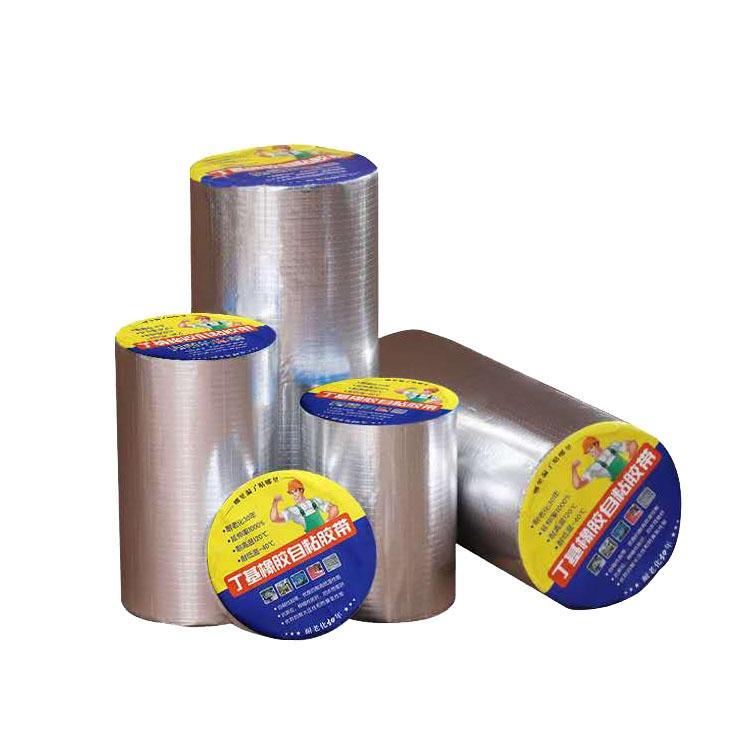 赫邦 丁基膠帶 防水粘結制品  自粘防水膠帶