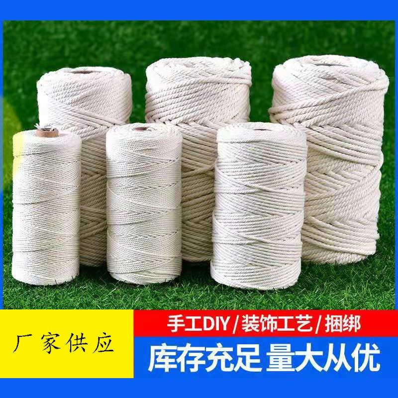 棉绳  编织棉绳 1-10mm DIY手工编织棉绳 跨境专供