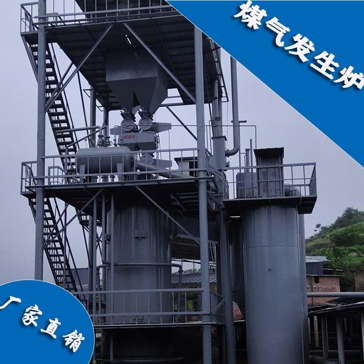 河南煤氣發生爐廠家 雙段式煤氣發生爐價格 環保煤氣發生爐 600萬大卡煤氣發生爐