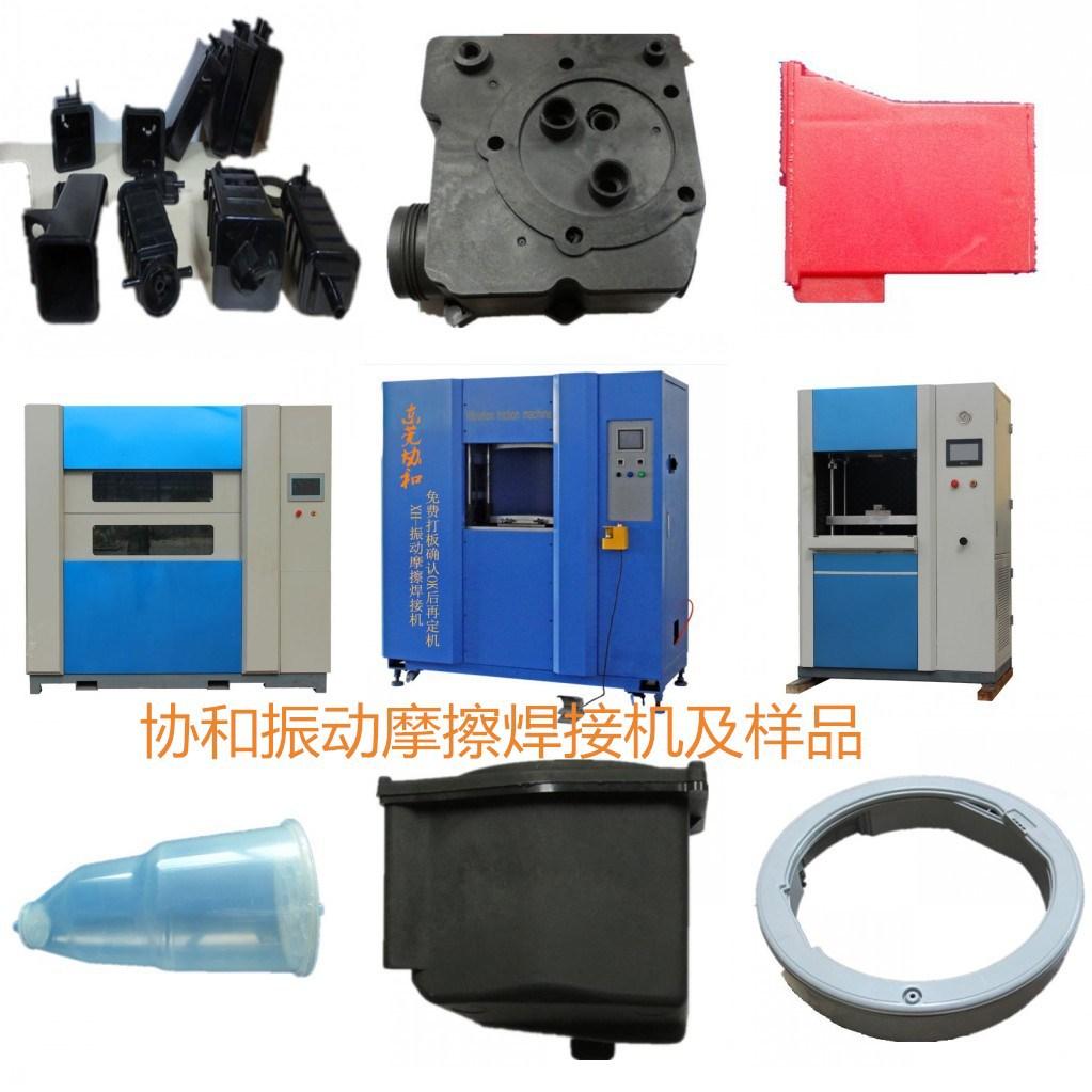 振动摩擦机 PP/尼龙气密焊接 优惠价振动摩擦焊接机示例图1