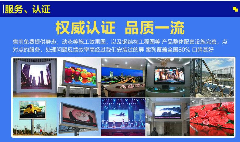 室外led显示屏高清电子广告屏幕 P8室外LED广告屏幕示例图16