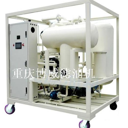 博威ZYG 全自動絕緣油濾油機 真空濾油機