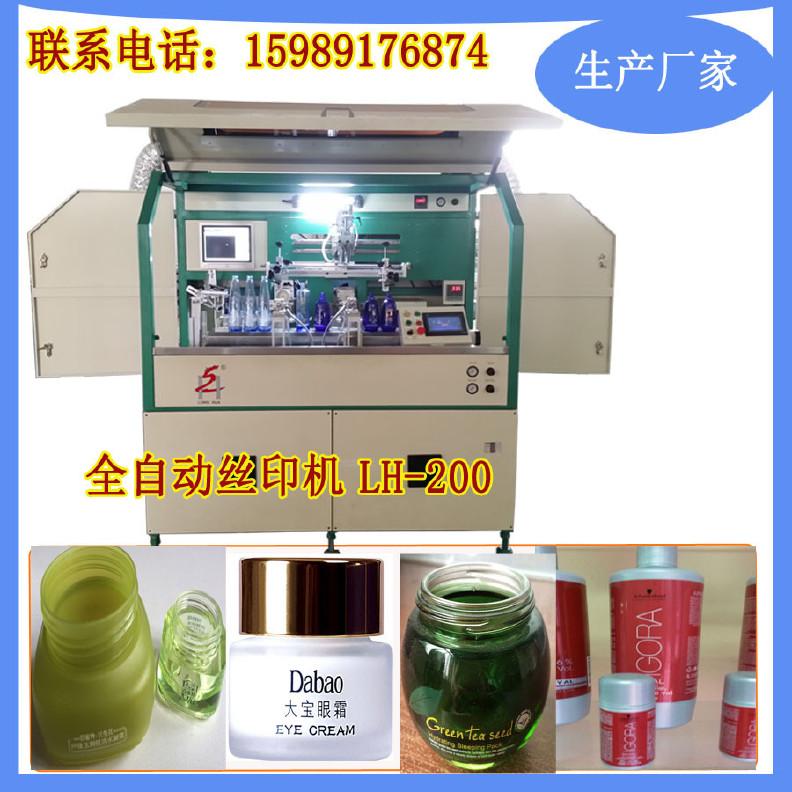 印刷设备定制款 化妆品瓶子印字丝印机 UV印刷设备爆款LH-200图片