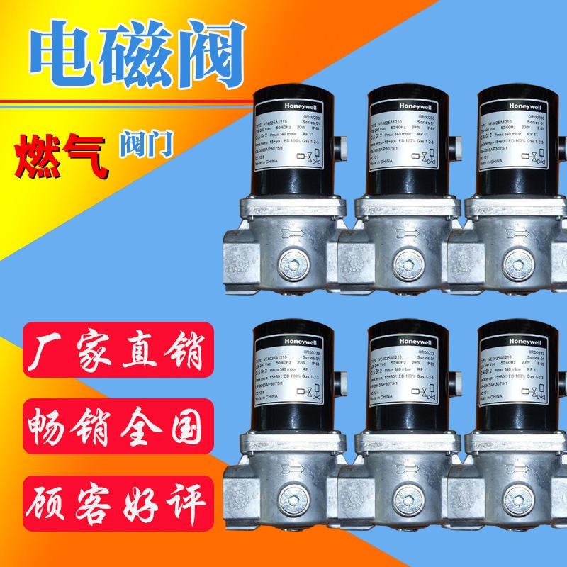 霍尼韦尔电磁阀 DN25 型号齐全 电磁阀价格 电磁阀线圈 燃气管道电磁阀