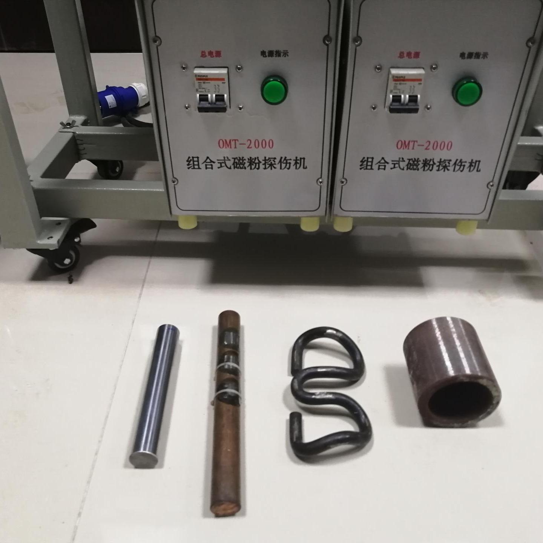 北京欧亚图组合式磁粉探伤机OMT-2000