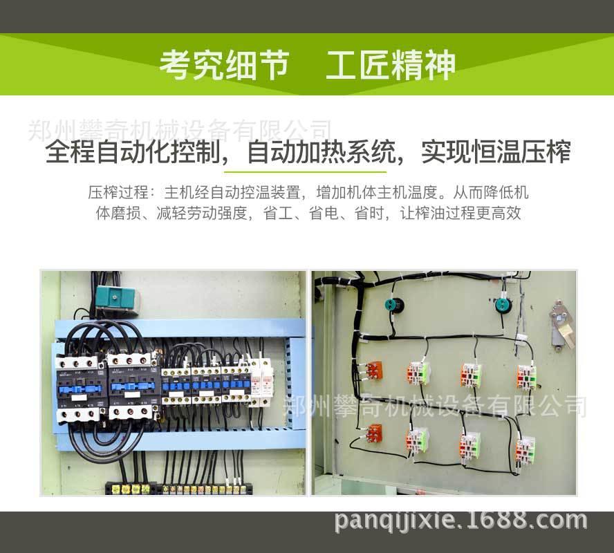 多功能螺旋榨油机全自动商用榨油机公司直供价格优示例图4