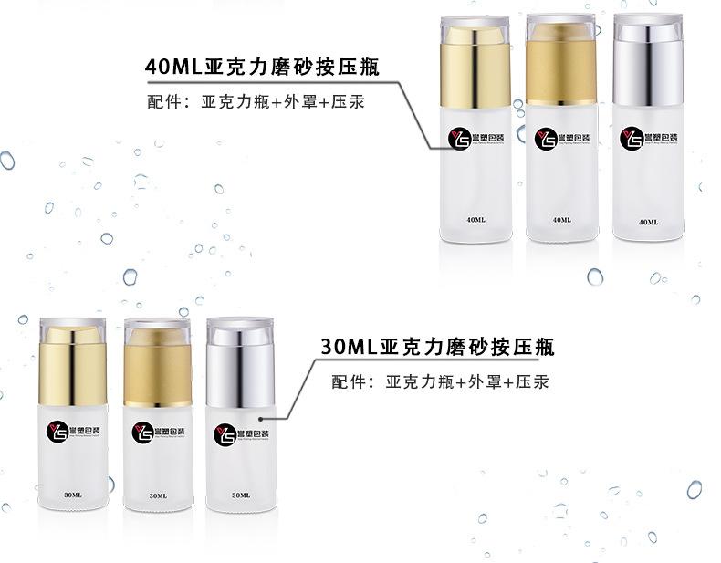 广州誉塑包装厂家直销化妆品玻璃瓶亚克力盖磨砂套装瓶系列分装瓶示例图4