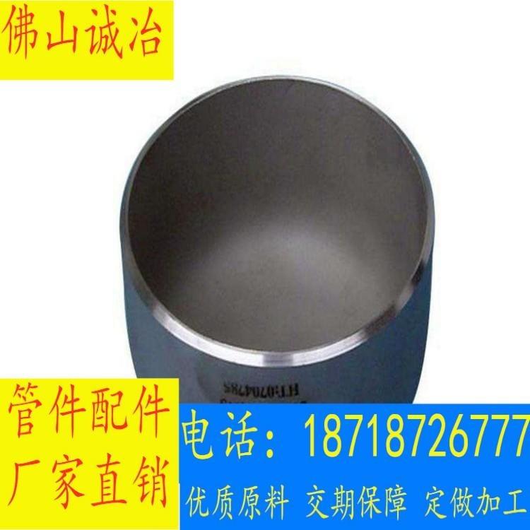 誠冶鋼鐵 廣州管帽 Q345B管帽   生產 管帽 國標   DN15-1000 可按圖紙加工