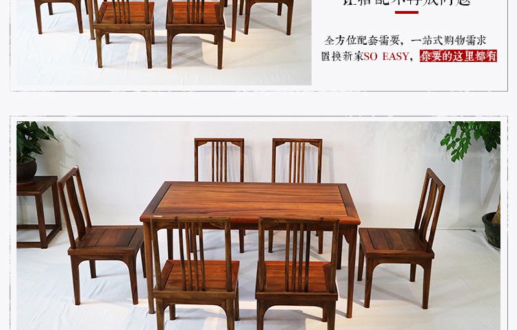 新中式餐桌榫卯工艺胡桃木餐桌7件套 批发实木简约餐桌餐椅组合款示例图17