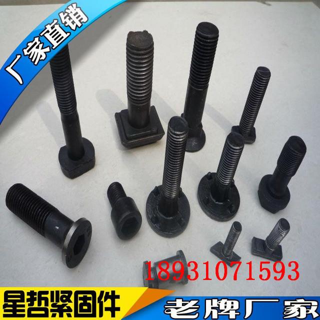 厂家生产 10.9级  异型螺栓 异形螺丝 异性螺栓 订制 定做