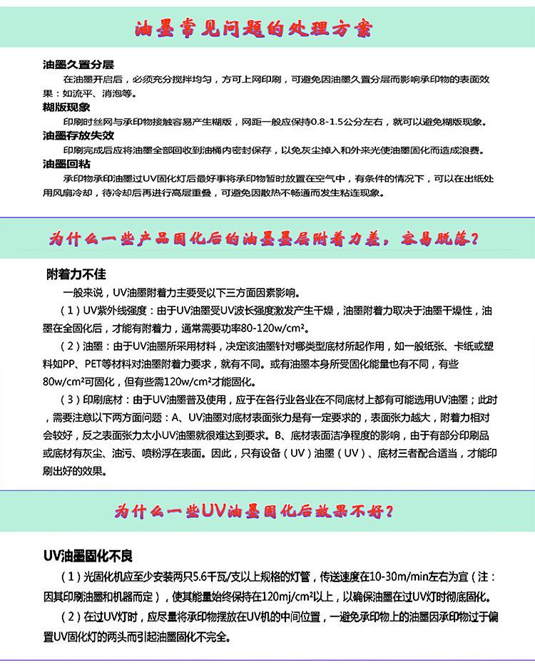 工厂直销环保LED油墨 PET塑料丝印油墨白色 UV紫外线光固化型油墨示例图11