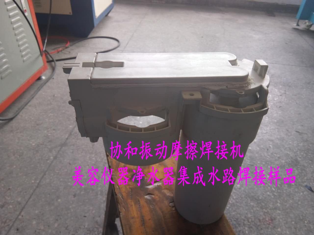 线性振动摩擦焊接机  XH-04型号 眼镜胶板医疗透析容器振动摩擦机示例图14